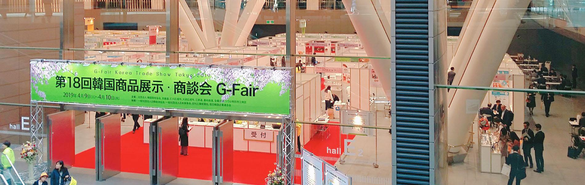 韓国商品展示商談会