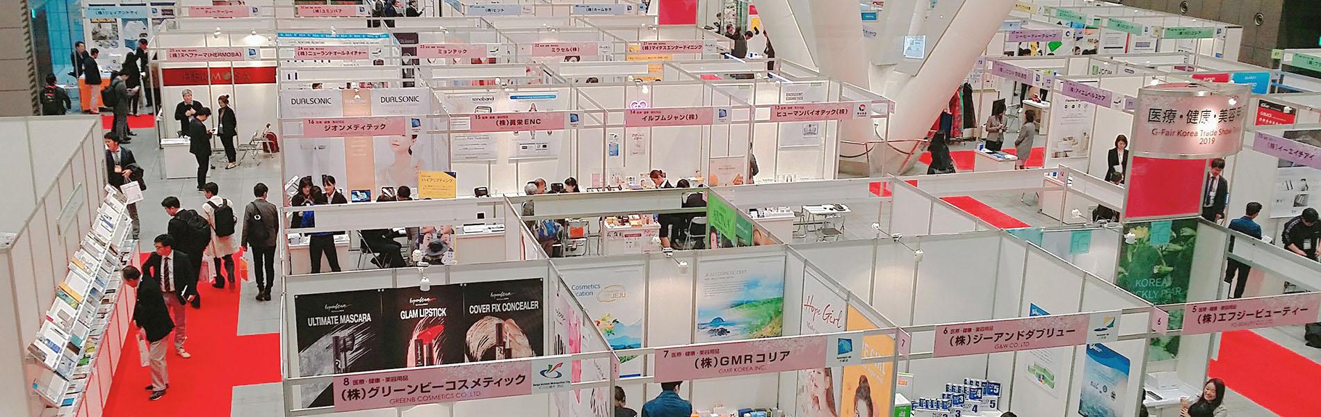 韓国商品展示・商談会
